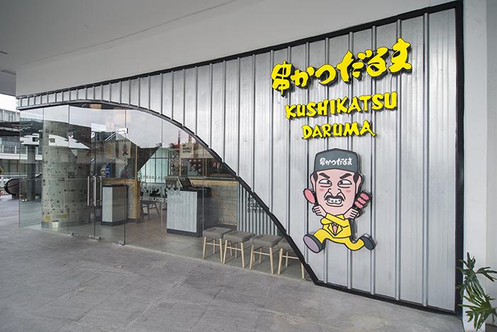 Kushikatsu Daruma 3